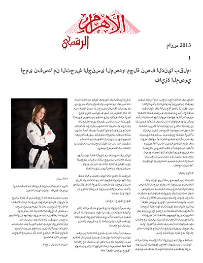 Protect yourself from sexual harassment (Arabic)